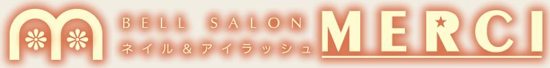 Nail&Eyelash Salon☆メルシー